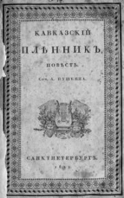 Kavkazskii plennik title page