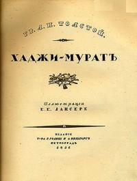 Khadzhi-Murat oblozhka