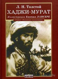 Tolstoy: The Caucasus in Russian Literary Imagination (Part IV)